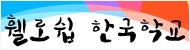 휄로쉽 한국학교